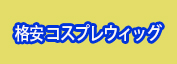 http://www.coscosshop.com/data/cosshop/image/KOKOKU/s2.jpg