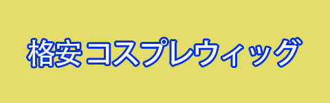 http://www.coscosshop.com/data/cosshop/image/KOKOKU/b2.jpg