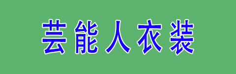 http://www.coscosshop.com/data/cosshop/image/KOKOKU/coscosshop--b1.jpg