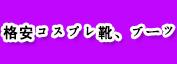 http://www.coscosshop.com/data/cosshop/image/KOKOKU/s1.jpg